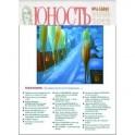"""Журнал """"Юность"""" № 6. 2013"""