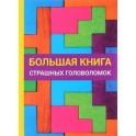 Большая книга страшных головоломок