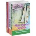 Психология отношений (комплект из 6 книг)
