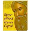 Преподобный игумен Сергий