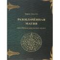 Разоблаченная магия (или Начала оккультной науки)