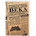 Тайны и герои Века. Рассказывает глава уголовного сыска Российской Империи