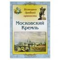 Московский Кремль. История древней крепости