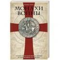 Монахи войны. История военно-монашеских орденов от возникновения до XVIII века