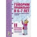 Говорим правильно в 6-7 лет. Конспекты фронтальных занятий II периода обучения