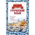 Греческий язык. 4 книги в одной. Разговорник. Фонетика. Словарь. Грамматика