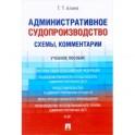 Административное судопроизводство (схемы, комментарии). Учебное пособие