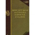 Вычислительная математика в примерах и задачах. Учебное пособие