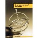Курс теоретической механики. Учебник для вузов