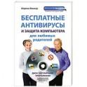 Бесплатные антивирусы и защита компьютера для любимых родителей (+DVD)