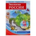 Россия  Родина моя  Экология России