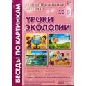 Уроки экологии. Комплект наглядных пособий для дошкольных учреждений и начальной школы