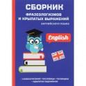 Сборник фразеологизмов и крылатых выражений, английский язык