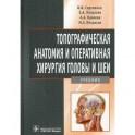 Топографическая анатомия и оперативная хирургия головы и шеи: учебник