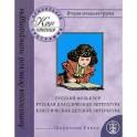 Вторая младшая группа. Русский фольклор. Русская классическая и классическая детская литература
