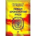 Новая хронология Руси. Том 3
