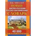 Новый англо-русский русско-английский словарь с двусторонней транскрипцией. 40 000 слов и словосочетаний