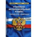 Уголовно-исполнительный кодекс Российской Федерации. По состоянию на 1 октября 2017 года