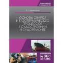 Основы сварки и газотермических процессов в судостроении и судоремонте