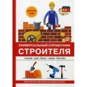 Универсальный справочник строителя