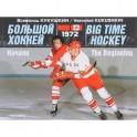 Большой хоккей. Начало. 1972 (на русском и английском языке)