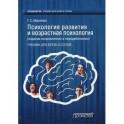 Психология развития и возрастная психология. Учебник для вузов и ссузов