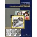 Инженерная и компьютерная графика. Учебное пособие