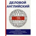 Деловой английский