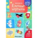 Елочные игрушки: книжка-вырезалка