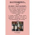 Погребщик, или полное наставление, как обходиться с виноградными винами с начала собирания винограда