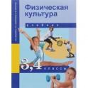 Физическая культура. 3-4 классы. Учебник. ФГОС