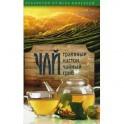 Чай, травяные настои, чайный гриб