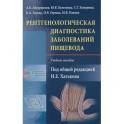 Рентгенологическая диагностика заболеваний пищевода. Учебное пособие
