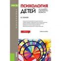 Психология детей младшего школьного возраста. Учебное пособие для бакалавриата
