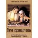 Магия исцеляющего слова. Старинные русские заговоры, заклинания, обереги и молитвы
