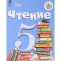 Чтение. 5 класс. Учебник