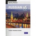 Russian. A Basic Training Course. 16 lessons