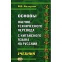 Основы научно-технического перевода с китайского языка на русский. Учебник