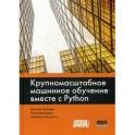 Крупномасштабное машинное обучение вместе с Python