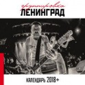 Группировка Ленинград. Настенный календарь на 2018 год
