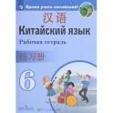 Китайский язык. 6 класс. Рабочая тетрадь. Второй иностранный язык