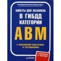 Билеты для экзамена в ГИБДД. Категории А, B, M (с программой подготовки и тестирования) 25.07.17