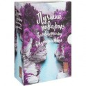 Лучший подарок влюбленному в путешествия (комплект из 3 книг)