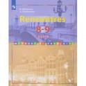 Французский язык. 8-9 класс. Учебное пособие