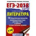 ЕГЭ-18. Литература. 10 тренировочных вариантов экзаменационных работ