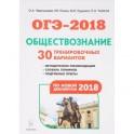 ОГЭ-2018. Обществознание. 9 класс. 30 тренировочных вариантов по демоверсии 2018 года