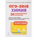 ОГЭ-2018. Химия. 9 класс. 30 тренировочных вариантов по новой демоверсии