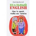 Реальный English. How to speak, чтобы вас поняли. Учебное пособие