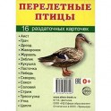 """Раздаточные карточки """"Перелетные птицы"""" (16 карточек)"""