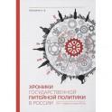 Хроники государственной питейной политики в России  XVII-первая половина XIX вв.